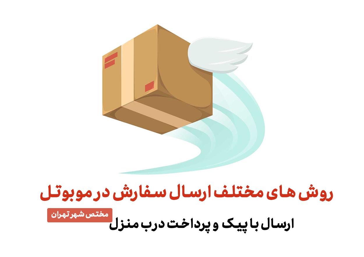 روش های ارسال فروشگاه موبوتل