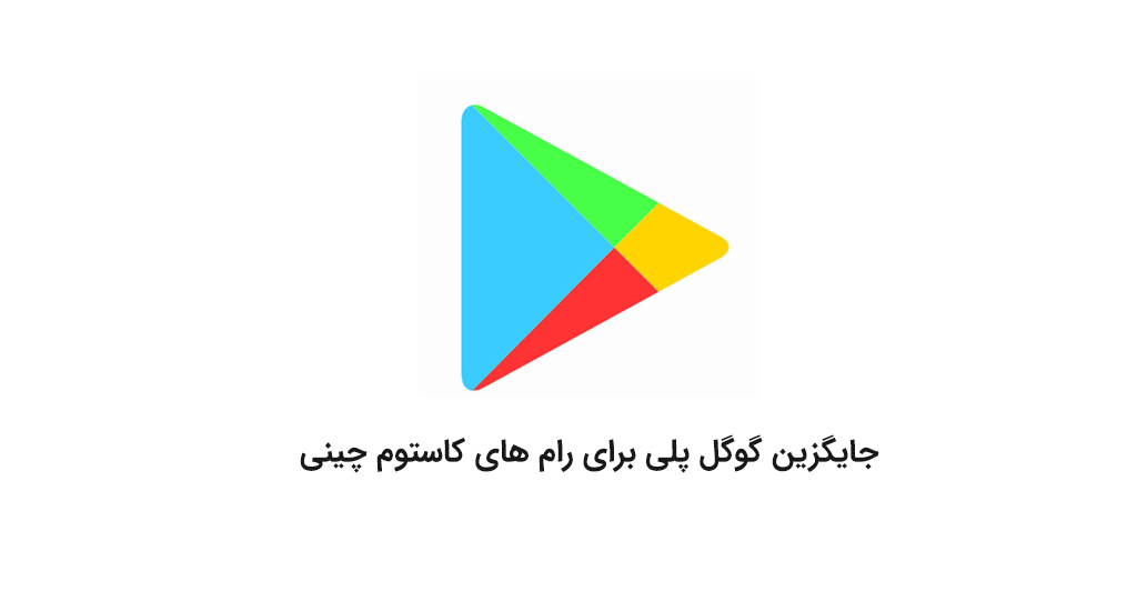 گوگل پلی برای رام های کاستوم چینی