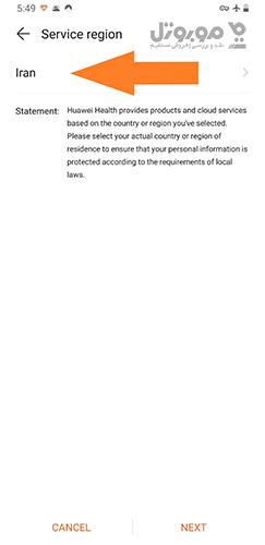 نحوه تغییر ریجن نرمافزار Huawei Health