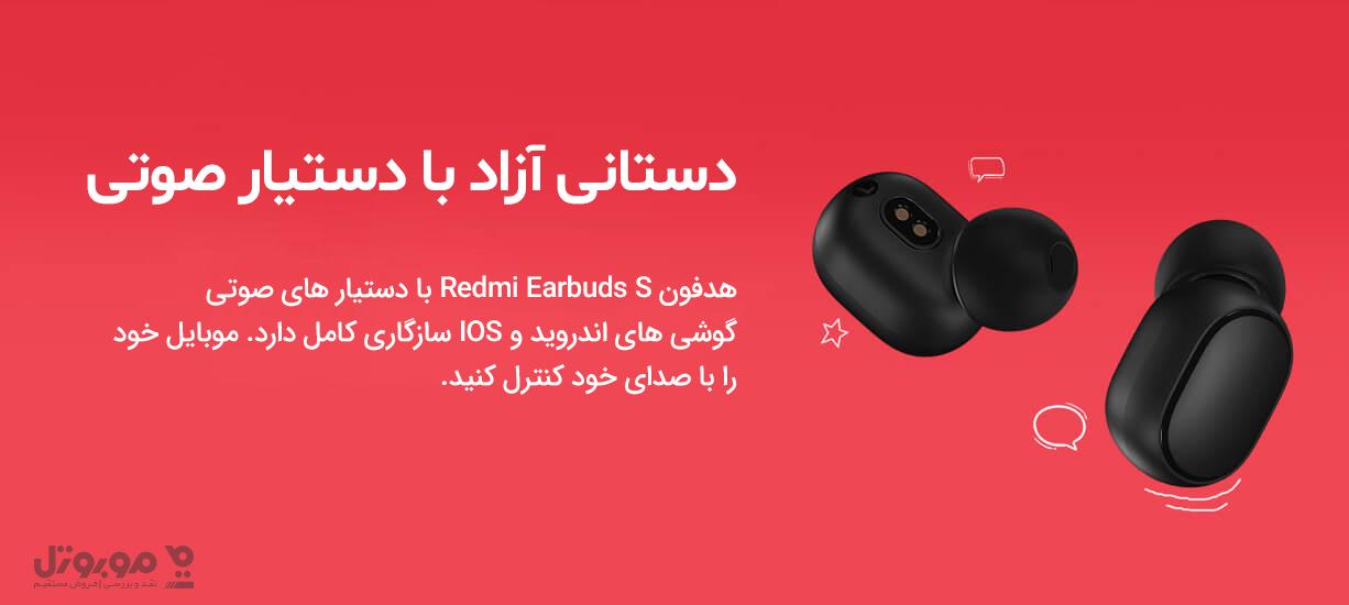 دستیار صوتی هدست Redmi Earbuds S عالی ست