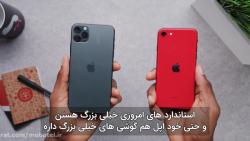 نقد و بررسی Apple iPhone SE 2020