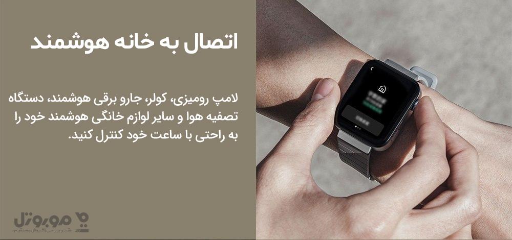 امکان اتصال به خانه هوشمند در شیائومی Mi Watch وجود دارد