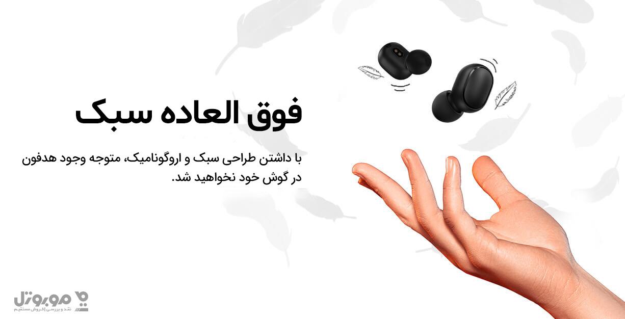 هدست Redmi Earbuds S ببینهایت سبک است و عرکز متوجه آن رد گوش خود نمیوشید