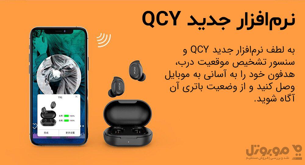 نرم افزار جدید QCY
