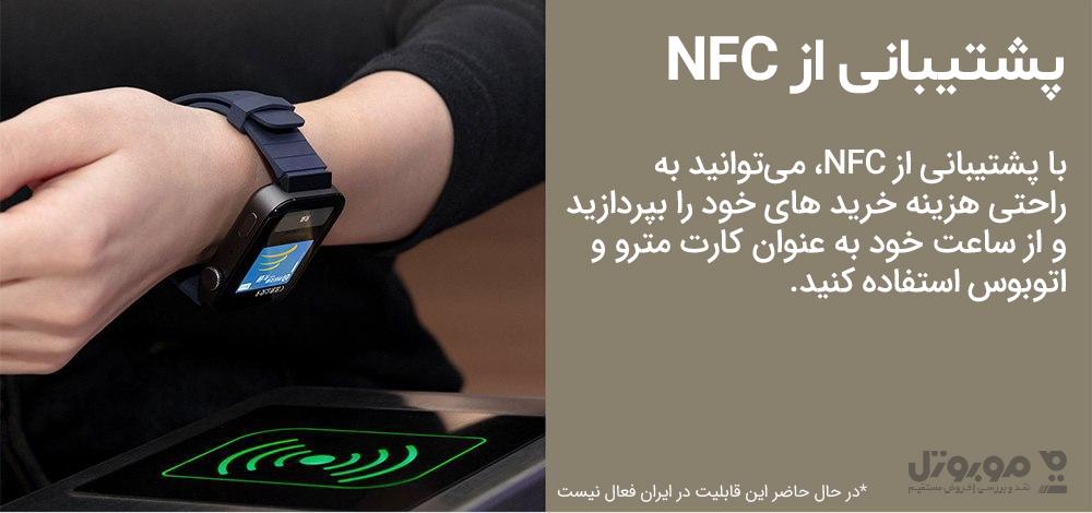 شیائومی Mi Watch از NFC پشتیبانی میکند