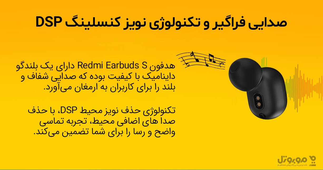کیفیت صدای هدفون شیائومی Redmi Earbuds S بویله نویز کنسلینگ عالی عمل میکند
