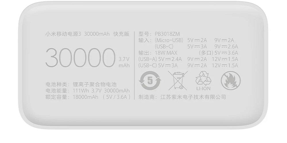 ظرفیت پاوربانک شیائومی Mi Power Bank 3