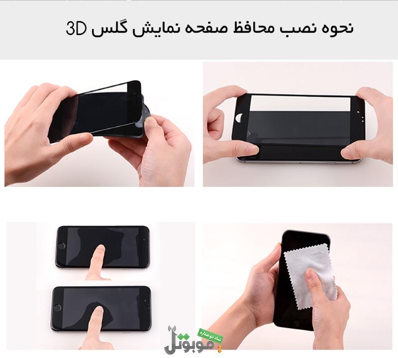 محافظ صفحه نمایش گلس 3D برای آیفون | مشخصات، قیمت و خرید