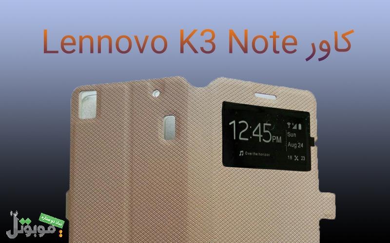 کاور تاشو برای گوشی Lenovo K3 Note