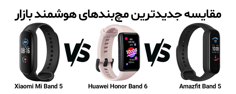 مقایسه جدیدترین ساعتهای هوشمند