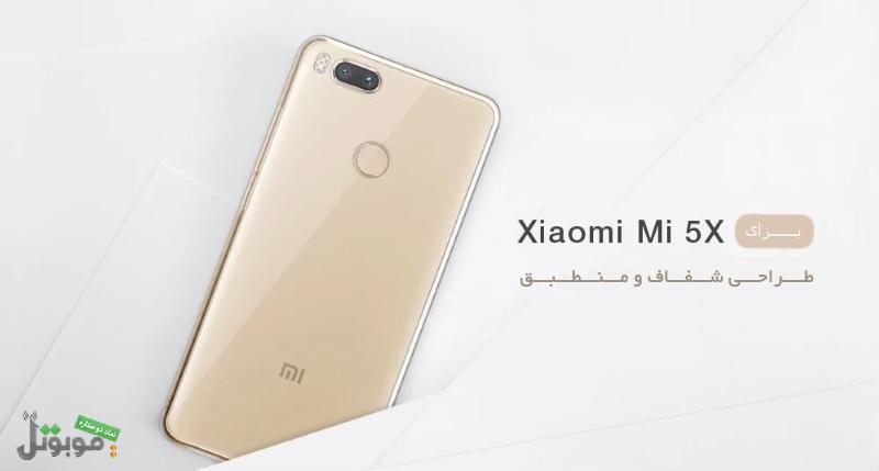 قاب ژلهای می 5 اکس (Xiaomi Mi5x)